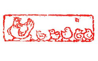 篆刻欣赏:丁酉年刻鸡
