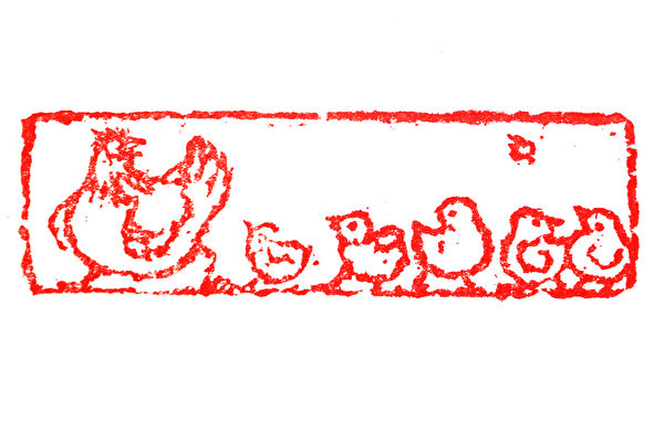 丁酉年肖形印章——母鸡带小鸡(孙明国/大纪元)