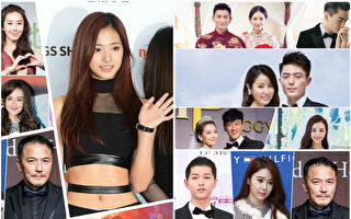 回顾台湾娱乐圈2016年10大娱乐新闻,让我们一起回眸流行文化圈难忘的故事。(大纪元合成图)