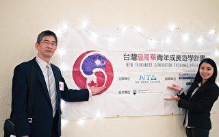 图: 驻温哥华经济文化办事处唐天华教育组秘书(左),和台湾青年成长游学计划2017年领袖Wendy Yang一起主持开幕式。 (主办方提供)