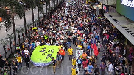 民陣2017年1月1日舉行新年遊行,主題為「主權在民」,主要訴求為反人大釋法、撤回司法覆核及爭取真普選。有近萬人參加。(藍天/大紀元)