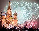 莫斯科紅場,人們在新年期間觀看慶祝煙花。(DMITRY SEREBRYAKOV/AFP/Getty Images)
