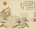 台灣國立故宮博物院於1月7日至6月18日,推出「勤修無逸─嘉慶皇帝文物」特展。圖為《清黃鉞畫龢豐協象 冊 五雲獻瑞》。(台灣故宮)