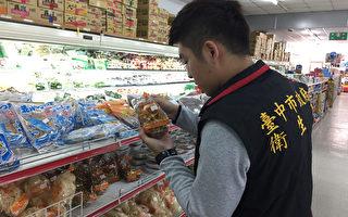 台中市抽驗年節食品  1件不合格