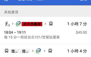 Google于10日宣布Google地图即时大众运输资讯(Real-time Transit)在台上线,其中公车、台铁到站时间即时通功能,首波开放台北、新北、桃园、台中、高雄抢先体验。(Google提供)