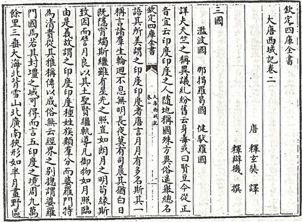 《大唐西域記》,為唐代著名高僧玄奘口述,門人辯機筆受編集而成。為玄奘遊歷印度、西域旅途19年間之遊歷見聞錄。《大唐西域記》(公有領域)