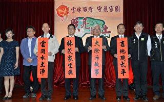 云林国土保育联系平台正式成立。(云林县府提供)
