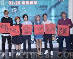 """电影""""52赫兹我爱你""""上片记者会于2017年1月12日在台北举行。(黄宗茂/大纪元)"""