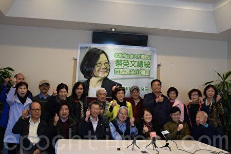 旧金山湾区12个侨团举行联合记者会,欢迎蔡英文过境到访旧金山。(梁博/大纪元)