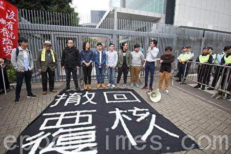 一批示威者到特首办外抗议,要求当局撤回对4名非建制派议员的司法复核。(蔡雯文/大纪元)