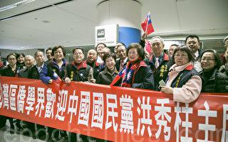 洪秀柱在舊金山機場受到灣區僑界代表、國民黨人及中華民國支持者的熱情歡迎。(曹景哲/大紀元)
