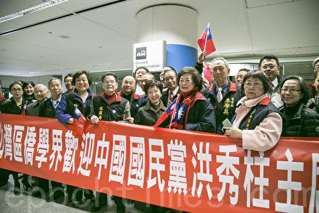 洪秀柱在旧金山机场受到湾区侨界代表、国民党人及中华民国支持者的热情欢迎。(曹景哲/大纪元)