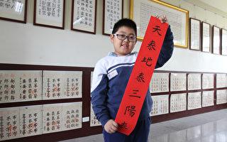就读台湾彰化社头乡旧社国小三年级的柳宇祐,他的书法作品被贴在脸书上的粉丝团,光1天就吸引超过3万人上网点赞热传。柳宇祐自己也曾参加过书法比赛拿过名次,但父母亲都不是书法专家。(读者提供)