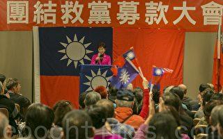 中國國民黨1月15日在舊金山灣區舉行了「團結救黨募款大會」,黨主席洪秀柱到場演講。(曹景哲/大紀元)