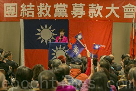"""中国国民党1月15日在旧金山湾区举行了""""团结救党募款大会"""",党主席洪秀柱到场演讲。(曹景哲/大纪元)"""