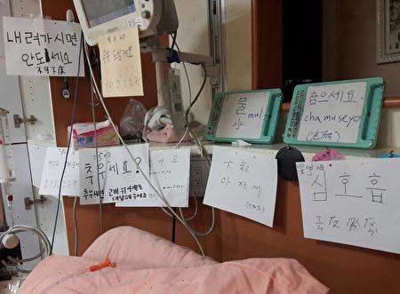 台北市立阳明医院亲切照顾在台北观光期间突然心肌梗塞的韩国男子,为消除语言隔阂,在病床旁边贴满了中韩单字纸牌。(郭美兰提供)
