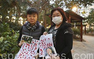 茂名村长郑建忠遭打死,器官被摘空,八年尸骨未入土。其长女郑凤英(左)和侄女张欣欣(右)来港诉冤,拟到中联办抗议,呼吁外界关注。(余钢/大纪元)