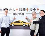 UBER公司總監日前和交通部長見面,會中對方互釋善意,UBER19日也宣布,將推出UBER TAXI服務,但原本的菁英優步和尊榮優步也會持續。(UBER提供)