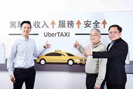 UBER公司总监日前和交通部长见面,会中对方互释善意,UBER19日也宣布,将推出UBER TAXI服务,但原本的菁英优步和尊荣优步也会持续。(UBER提供)