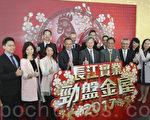2017长实地产推六新盘,赵国雄称用洪荒之力楼照卖。(余钢/大纪元)