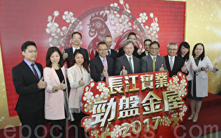 2017長實地產推六新盤,趙國雄稱用洪荒之力樓照賣。(余鋼/大紀元)