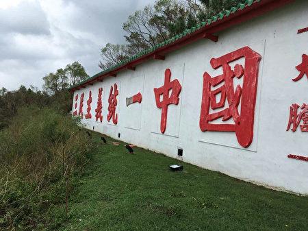 """位在金门大胆岛上的""""三民主义统一中国""""精神标语掉漆,金门县政府观光处19日表示,现正加紧赶工进行包括标语墙在内的所有景点修缮,预计6月完工。之后再进行后续开放作业。(金门县政府提供)"""