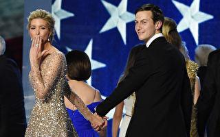 2017年1月20日,華盛頓DC,川普就職舞會上,伊凡卡(右二)以飛吻向觀眾致意。 (ROBYN BECK/AFP/Getty Images)