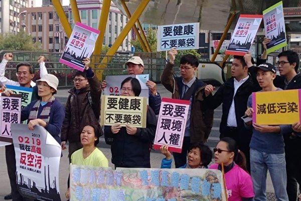 環團23日呼籲,南部民眾219站出來,為爭取好空氣上街大遊行。(要健康婆婆媽媽高雄團提供)