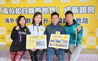 Stephanie(由左到右)、Nick、Expedia東北亞區總經理蘇嘉媛、紀嘉文。(宋祥龍/大紀元)