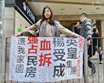 大陆北京访民陈燕华来港在英皇集团中心抗议杨受成拆屋强占民房。(宋祥龙/大纪元)