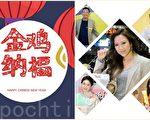 香港明星像华人读者拜年。((宋祥龙,余钢/大纪元合成)
