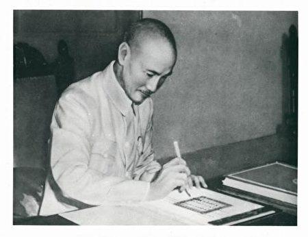 1945年8月24日蒋介石代表中华民国政府签署《联合国宪章》批准书(维基百科公有领域)