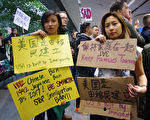 2017年1月29日,华裔吴秀雯(右)与朋友一道抗议川普的移民政策。(林骁然/大纪元)