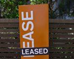 为了帮助你的下一次租房申请能获成功,我们请房主和房产经理透露一下他们是如何考量租户的。(简沐/大纪元)