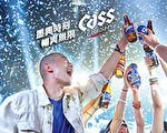 能品飲到CASS Fresh這樣頗對華人口味的鮮爽啤酒,也是聚會時的一件樂事。(商家提供)
