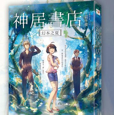 《神居书店:幻本之夏》(皇冠出版公司  提供)