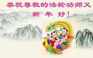 大陆各界民众向法轮功创始人李洪志大师拜年