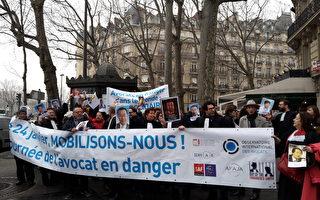 來自歐洲的人權和律師界人士在中共駐法大使館前集會,聲援在中國遭迫害的維權律師。(慈蕊/大紀元)