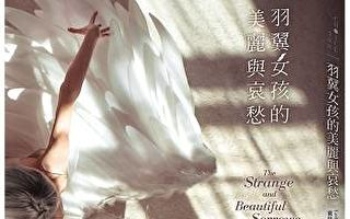 《羽翼女孩的美丽与哀愁》(皇冠出版 提供)