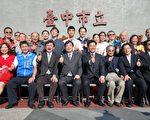 「國立台中第一高級中學」於106年1月1日正式更名為「台中市立台中第一高級中等學校」。(黃玉燕/大紀元)