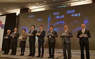 北台区域发展推动委员会首长会议暨成果展今天在新竹市举行。(林宝云/大纪元)
