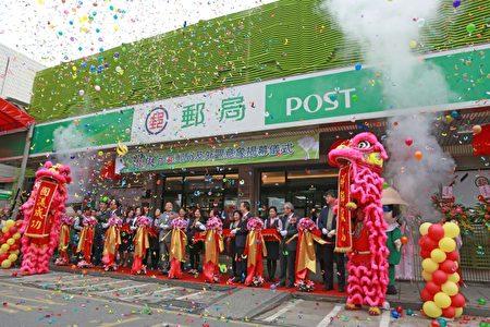 羅東示範郵局及外觀意象揭幕儀式,由王淑敏副總、陳歐珀立委等貴賓共同剪綵。(曾漢東/大紀元)
