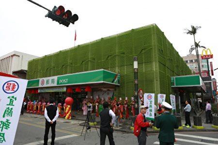 羅東郵局整修融入羅東林業文化的特色,以森林永續為主題。(曾漢東/大紀元)
