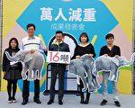 竹市万人减重16公吨等同三只大象重量。(中)市长林智坚、(左二)力晶资深处长丁立文。(林宝云/大纪元)