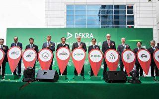 拓點搶攻商機 德凱(DEKRA)新竹車聯網實驗室啟用