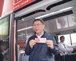 台北市长柯文哲用单日票搭乘观光巴士。(北市府/提供)