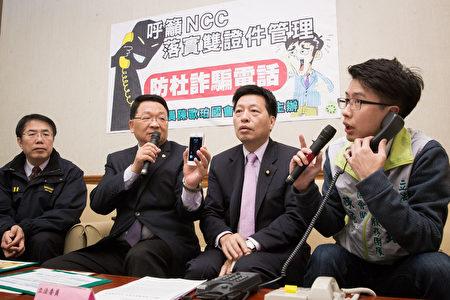 民进党立委黄伟哲(左起)、陈欧珀与郑宝清20日召开记者会,呼吁国家通讯传播委员会、刑事警察局落实查缉、管理,以防杜诈骗电话。(陈柏州/大纪元)