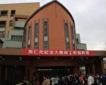 马仁光纪念大楼竣工启用。(谢月琴/大纪元)