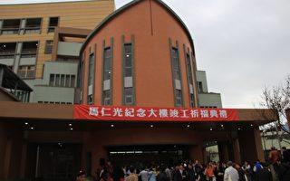 馬仁光紀念大樓竣工啟用。(謝月琴/大紀元)