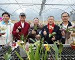 新竹县长邱镜淳(右2)在参观完兰花展后,开心合影留念。(新竹县政府提供)